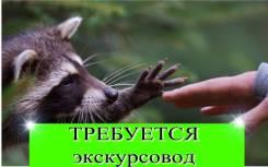 Экскурсовод. Зоопарк «Чудесный». Улица Луговая (с. Борисовка) 104