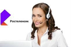 """Оператор-диспетчер. ПАО """"Ростелеком"""". Улица Карла Маркса 58"""