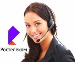 """Специалист контактного центра. ПАО """"Ростелеком"""". Улица Карла Маркса 58"""