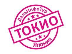 """Япония. Токио-Камакура-Одайба. Экскурсионный тур. Тур в Японию """"Сакура в цвету"""""""