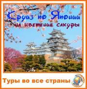 Япония. Токио. Экскурсионный тур. Круизы по Японии на цветение сакуры