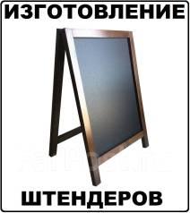 Меловой штендер меловая стойка меловая доска рекламная стойка