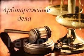 Представительство интересов в арбитражном суде (арбитраж)