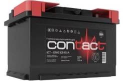 Contact. 190А.ч., производство Россия