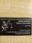 Адвокат по гражданским, арбитражным и уголовным делам