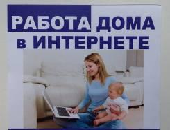 Работа на дому. Подработка для мам в декрете(удаленно). Совмещение.