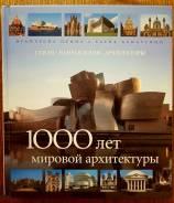 1000 лет мировой архитектуры. Стили. Направления. Архитекторы