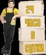 Грузчик. ООО Оптима-дв. Улица Калинина 28а