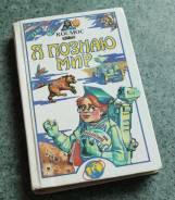 """Отличная книга """"Я познаю мир"""" для детей. с 1р."""