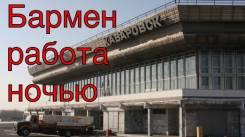 Бармен-кассир. Шоссе Матвеевское 26