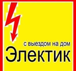 Электромонтажники.