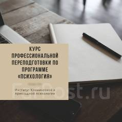 """Курс профессиональной переподготовки по программе """"Психология"""""""