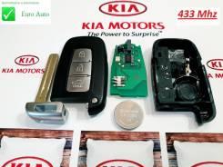 Ключ зажигания, смарт-ключ. Kia: Optima, K5, Mohave, Rio, Sorento, Cerato, Sportage, Soul
