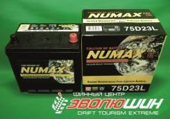 Numax. 65А.ч., Обратная (левое), производство Корея