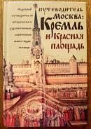Москва Кремль и Красная площадь Путеводитель