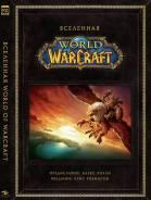 Артбук Вселенная World of Warcraft. Коллекционное издание.