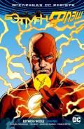 Комикс Вселенная DC. Rebirth. Бэтмен/Флэш. Значок (Флэш-версия)