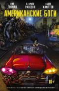 Графический Роман Американские боги: Тени ( Авт Нил Гейман)