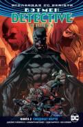 Комикс Вселенная DC. Rebirth. Бэтмен. Detective Comics Синдикат жертв