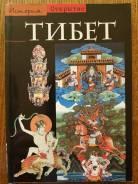 Тибет. Израненная цивилизация