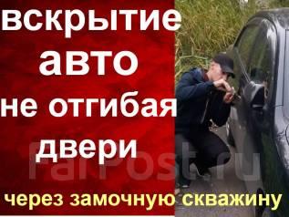 Вскрытие авто, ЧИП ключи, Смарт ключи, Автоключи ремонт автозамков