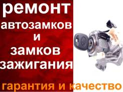 Ремонт Автозамков, замков зажигания, чип ключи, смарт ключи