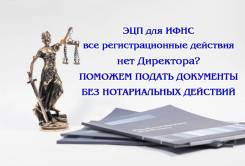 Регистрация в ФНС онлайн через ЭЦП, по всей России.