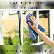 Мойка окон, витражей, фасадов