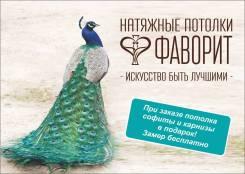 Менеджер по продажам. ООО Фаворит. Проспект Народный 28, Бородинская 46/50