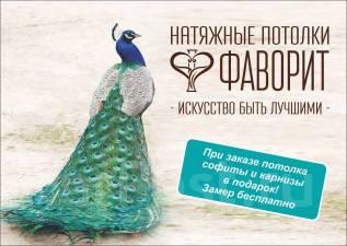 Натяжные потолки Фаворит - Новоселам и молодоженам скидка!