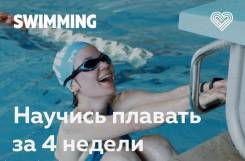 Школа Легкого Плавания Ilove Swimming! Научим плавать с 0 в Хабаровске