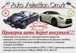 Проверка авто перед покупкой, автоподбор, диагностика, подбор Омск