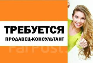 Продавец-консультант. ИП Климова. Торговый центр Малый ГУМ