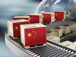 Доставка грузов из Китая, таможенное оформление, грузоперевозки по РФ