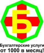 Бухгалтерская компания АКР. Услуги бухгалтера для ИП, ООО, НКО