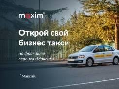 Франшиза сервиса такси «Максим» (г. Искитим)