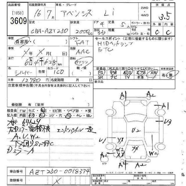Реостат печки Toyota Avensis