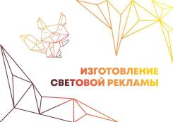 Изготовление световой рекламы, Центр Владивосток