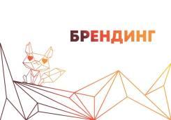 Брендинг, Баннеры, световая реклама, Дизайн. Центр, Владивосток