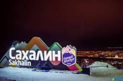 """Горнолыжный комплекс """"Горный Воздух"""" Сахалин"""
