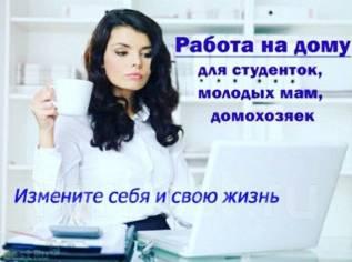 Работа через интернет, на дому