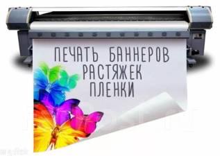 Печать баннеров. Широкоформатная печать баннеров с доставкой