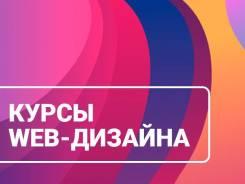 Курсы Коммерческий WEB-Дизайн. Группа с 21 октября. Всего 5 мест