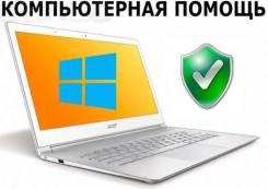 Компьютерный мастер выезд на дом по Нальчику