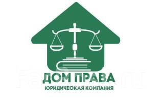 """Юрист. ООО """" ДОМПРАВА"""". Улица Тобольская 11"""