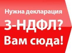 Декларация 3-НДФЛ - быстро и качественно от 500р., заявление в подарок