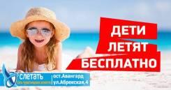 Санья. Пляжный отдых. Ура! Акция дети летят бесплатно! Количество мест ограничено! На 10 дн.