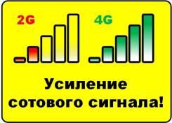 Усилим сигнал мобильной связи и интернета: МТС, Билайн, Мегафон, Теле2