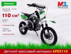 Motoland Apex 10. 110куб. см., исправен, без птс, без пробега. Под заказ