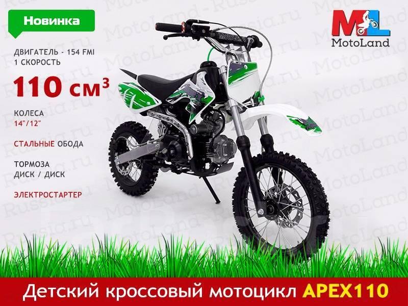 1efa7251ed5d4 Мотоциклы для детей продажа мотоциклов